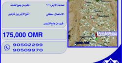 LAND for Sale in Bawsher