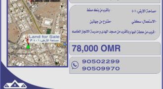 LAND for Sale in Al Ansab